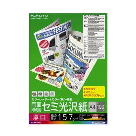 コクヨ(LBP-FH3810)カラーレーザー&カラーコピー用紙 厚口 両面印刷用 セミ光沢紙 100枚 A4