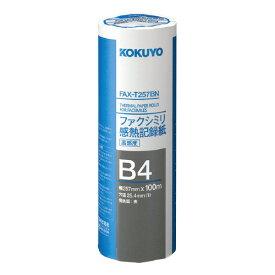 コクヨ(FAX-T257BN)ファクシミリ感熱記録紙 B4 257mm×100m 高感度