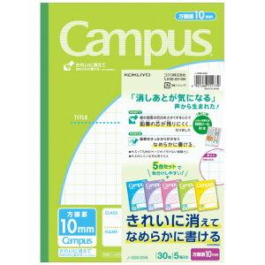 キャンパスノート(用途別)5色パック10mm方眼 ノ-30S10X5