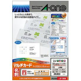 エーワン(51003)マルチカード<名刺サイズ>両面印刷用 普通紙 10面 100枚/袋 白