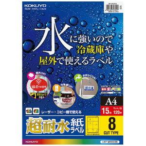 コクヨ(LBP-WS6908)カラーLBP用 超耐水紙ラベル A4 15枚入 8面カット