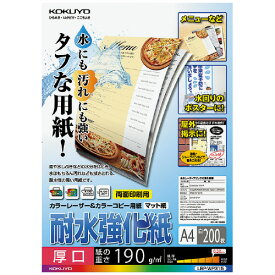 コクヨ(LBP-WP315)カラーレーザー&カラーコピー用紙 耐水強化紙 A4 200枚