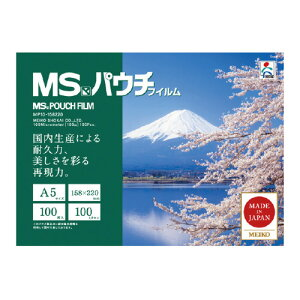 明光商会(MP10-158220)MSパウチ A5サイズ 100枚入り