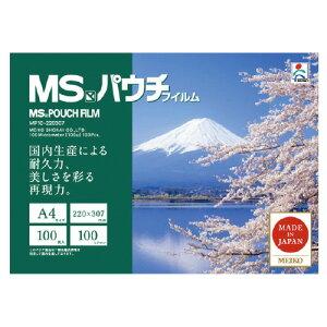 明光商会(MP10-220307)MSパウチ A4サイズ 100枚入り