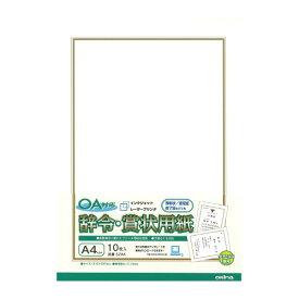 オキナ(SZA4)OA対応辞令賞状用紙 A4サイズ(タテヨコ兼用)