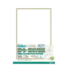 オキナ(SZB5)OA対応辞令賞状用紙 B5サイズ(タテヨコ兼用)