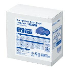 コクヨ(タ-D4400-10X5) テープのり<ドットライナーロング> (つめ替え用テープ5個パック)