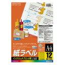 コクヨ (KJ-2762N) インクジェットプリンタ用紙ラベル A4 100枚入 12面カット☆
