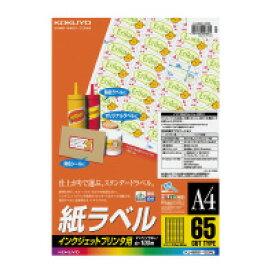 コクヨ (KJ-8651-100N) インクジェットプリンタ用紙ラベル A4 100枚入 65面カット☆