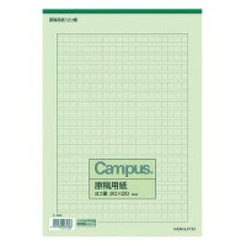 コクヨ (ケ-75N) キャンパス 原稿用紙 A4横書 緑罫 50枚☆