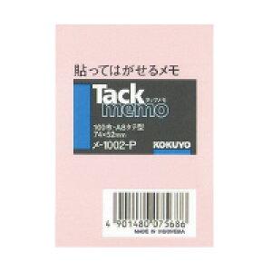 コクヨ (メ-1002-P) タックメモ ノート 74×52mm ピンク 100枚☆