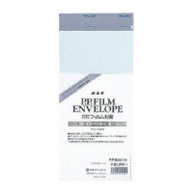オキナ (FEN3WH) PPフィルム封筒 長3 120x235mm 100枚入 白☆