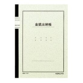 コクヨ (チ-15) ノート式帳簿 B5 金銭出納帳(科目入) 50枚☆