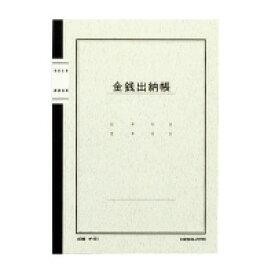 コクヨ (チ-51) ノート式帳簿 A5 金銭出納帳(科目無) 40枚☆