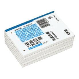 コクヨ (テ-2002NX5) 出金伝票 B7ヨコ 100枚×5冊☆
