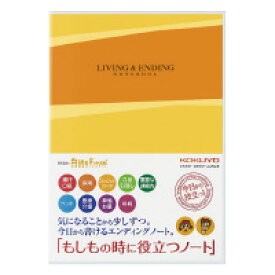 コクヨ (LES-E101) エンディングノート 6号(セミB5) <もしもの時に役立つノート>☆
