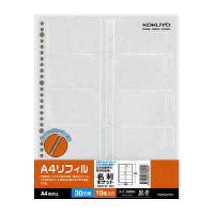 コクヨ (メイ-A30N) A4リフィル10ポケット・名刺ポケット A4縦 30穴 10枚入☆