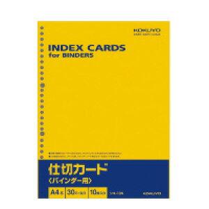 ★7月12日14時注文分よりポイント10倍★ コクヨ (シキ-13N) 仕切カード(バインダー用) A4縦 30穴 10枚入☆