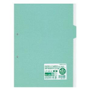★3月22日12時注文分よりポイント10倍★ コクヨ (シキ-60-2) カラー仕切カード ファイル用・5山見出し A4−S 2穴 第2山・緑 20枚☆