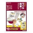 コクヨ (KJ-E80907N) インクジェットプリンタ用ラベル リラベル A4 20枚入 ノ−カット☆