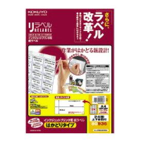 コクヨ (KJ-E80936N) インクジェットプリンタ用ラベル リラベル A4 100枚入 24面上下余白付☆