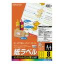 コクヨ (KJ-8165-100N) インクジェットプリンタ用紙ラベル A4 100枚入 8面カット☆