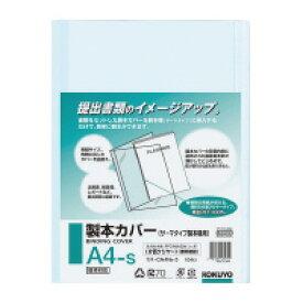 コクヨ (セキ-CA4NB-3) 製本カバー A4−S片面クリヤー表紙 青 30枚製本☆