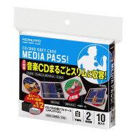 コクヨ (EDC-CME2-10W) CDケース/DVDケース/CDケース<MEDIA PASS> 2枚収容(10枚セット)白収納ケース☆