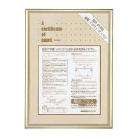 コクヨ/額 アルミ A4 (カ-223K) 賞状額縁(アルミ) 賞状A4(尺七) ゴールド☆