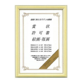 コクヨ (カ-241) 賞状額縁 賞状B4(八二) ポリスチレン白木調☆