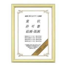 コクヨ (カ-242) 賞状額縁 賞状A3(大賞) ポリスチレン白木調☆