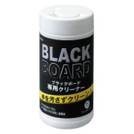 レイメイ藤井 (LPD808) ブラックボード専用クリーナー 60枚入☆