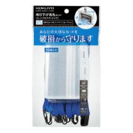 コクヨ (ナフ-SP180-10B) 吊り下げ名札セット(カードプロテクトタイプ)<アイドプラス>☆