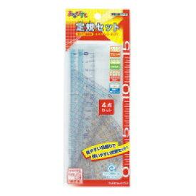コクヨ (GY-GBA501) 定規セット(再生PET樹脂製) 直線定規・三角定規・分度器☆