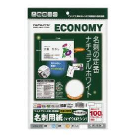 コクヨ (KPC-VE10W) マルチプリンタ用名刺用紙 両面普通紙標準 10面 10枚/袋 ナチュラル白☆