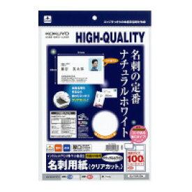 コクヨ (KJ-VHA10W) IJP用名刺用紙<クリアカット>(厚口) ナチュラルホワイト A4 10枚入☆