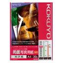 コクヨ (KJ-G23A4-30) インクジェットプリンタ用紙 両面印刷写真用紙(光沢) A4 30枚☆