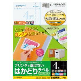コクヨ (KPC-E1041-100) プリンタを選ばない はかどりラベル A4 4面 100枚☆