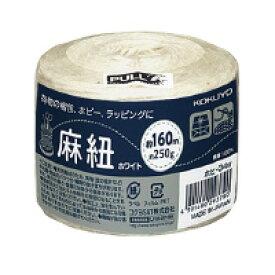 コクヨ (ホヒ-34W) 麻ひも(ホワイト・ホビー向け) (ホワイト)チーズ巻き麻紐(あさひも) 麻ヒモ 160m☆