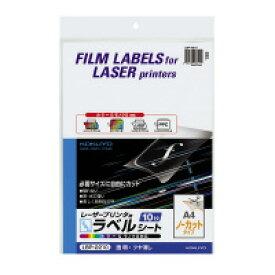 コクヨ (LBP-2210) カラーLBP&コピー用フィルムラベル 10枚入 ノーカット 透明 ツヤ消し☆