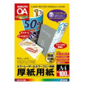 コクヨ (LBP-F31) カラーレーザー&カラーコピー用紙 両面印刷用厚紙 100枚 A4☆