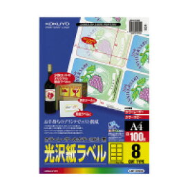 コクヨ (LBP-G1908) カラーLBP&コピー用光沢紙ラベル A4 100枚入 8面カット☆