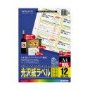 コクヨ (LBP-G1912) カラーLBP&コピー用光沢紙ラベル A4 100枚入 12面カット☆