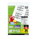 コクヨ (LBP-7665N) モノクロレーザー用紙ラベル A4 10枚入 24面カット☆