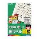 コクヨ (KPC-HGB861) カラーレーザー&インクジェット用紙ラベル 12面 100枚入☆