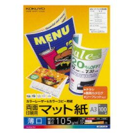コクヨ (LBP-F1130) カラーレーザー&カラーコピー用紙 両面印刷用マット紙 薄口A3 100枚☆