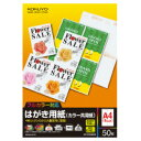 コクヨ (KB-FMS90N) はがき用紙(カラー共用紙) A4/4面 50枚 郵便番号枠あり☆
