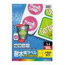 コクヨ (LBP-WP1900N) カラーLBP&コピー用耐水紙ラベル A4 100枚入 ノーカット☆