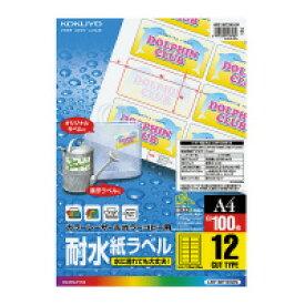 コクヨ (LBP-WP1912N) カラーLBP&コピー用耐水紙ラベル A4 100枚入 12面カット☆