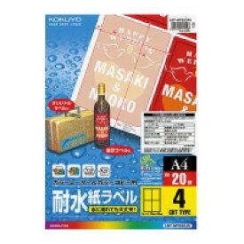コクヨ (LBP-WP6904N) カラーLBP&コピー用耐水紙ラベル A4 20枚入 4面カット☆